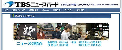 TBSCS、TBSニュースバード、ニュースの視点