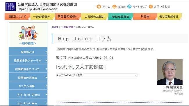 この度は、第17回HipJointコラム「セメントレス人工股関節」を掲載いたしました。