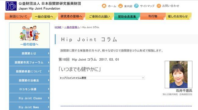 第18回 Hip Joint コラム「いつまでも健やかに」