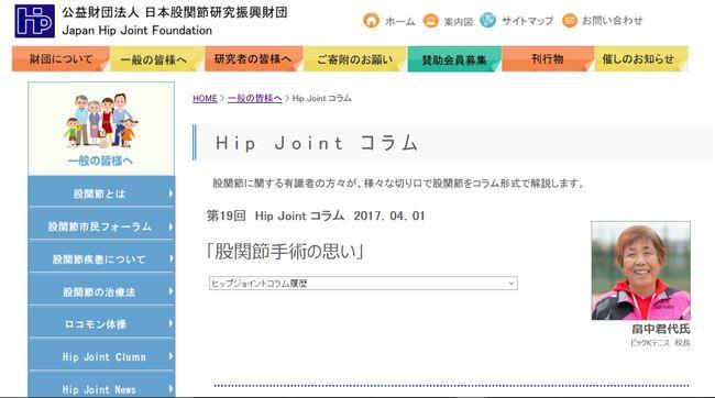 この度は、第19回HipJointコラム「股関節手術の思い」を掲載いたしました。