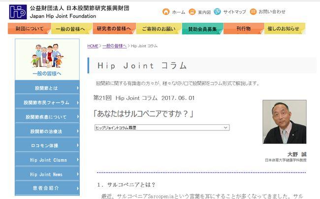 第21回HipJointコラム「あなたはサルコペニアですか?」 筆者 大野 誠 先生