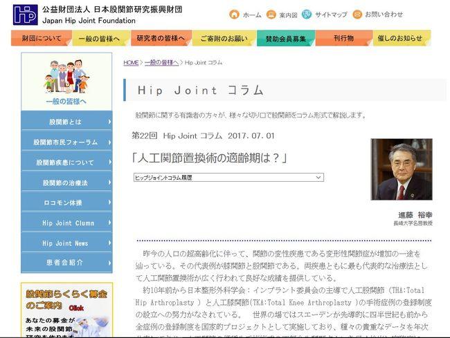 第22回 Hip Joint コラム 「人工関節置換術の適齢期は?」 長崎大学名誉教授 進藤裕幸先生