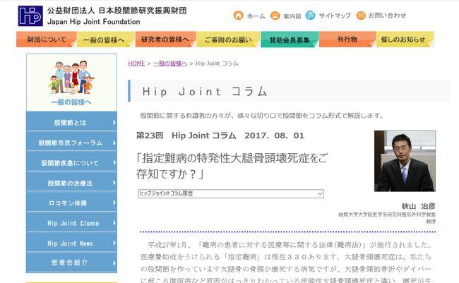 第23回HipJointコラム「指定難病の特発性大腿骨頭壊死症をご存知ですか?」 筆者 秋山治彦先生