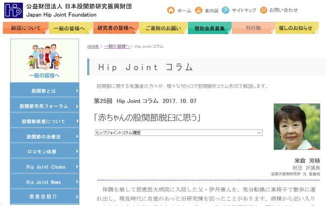 第25回 Hip Joint コラム 「赤ちゃんの股関節脱臼に思う」を掲載いたしました。