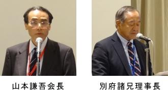 股関節学会会長山本謙吾先生、当財団理事長別府諸兄 写真