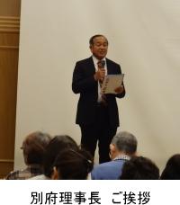 第18回股関節市民フォーラム 別府理事長 挨拶