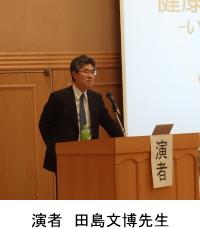 第18回股関節市民フォーラム 田島文博先生