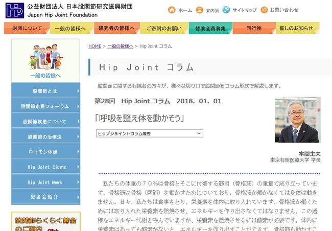 第28回HipJointコラム「呼吸を整え体を動かそう」を掲載いたしました。東京有明医療大学 学長 本間生夫先生