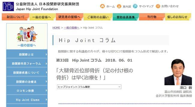 第33回 Hip Joint コラム 2018.06.01 「大腿骨近位部骨折(足の付け根の骨折)は早く治療を!」