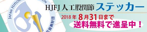 HJFJ人工股関節ステッカー2018年8月31日まで、送料無料