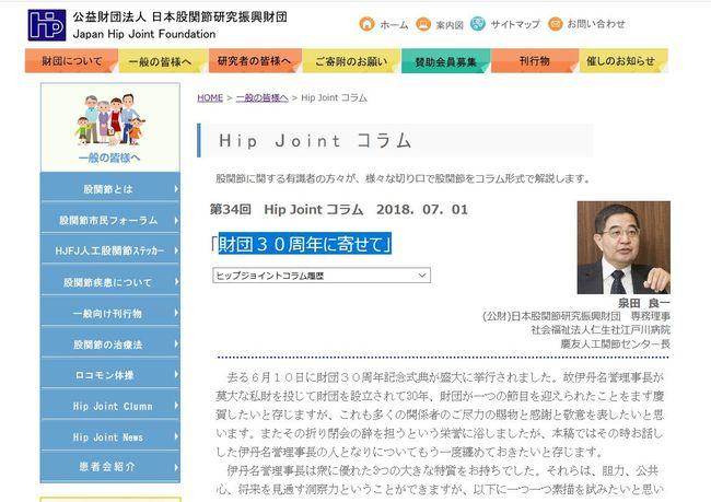 第34回ヒップジョイントコラム「財団30周年に寄せて」専務理事 泉田 良一
