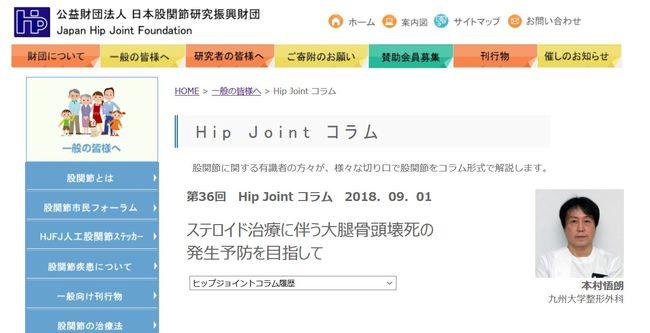 第36回HipJointコラム「ステロイド治療に伴う大腿骨頭壊死の発生予防を目指して」九州大学整形外科学教室 本村悟朗 先生