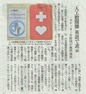 HJFJ人工股関節ステッカー、読売新聞夕刊全国版掲載(2018/9/9)