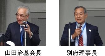 山田治基会長、別府理事長