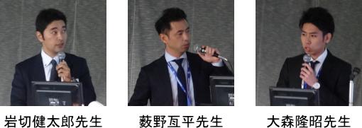 平成30年度股関節海外研修交付者の先生方