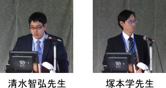 平成30年度股関節国内研修助成2名(清水先生、塚本先生)