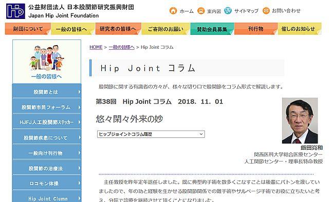 第38回HipJointコラム「悠々閑々外来の妙」 筆者 飯田寛和先生