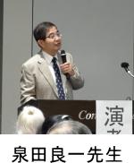 泉田良一先生 第19回股関節市民フォーラム