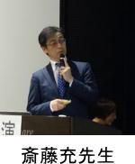 斎藤充先生 第19回股関節市民フォーラム