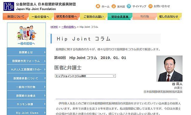 第40回HipJointコラム「医者と弁護士」筆者 弁護士 谷眞人先生