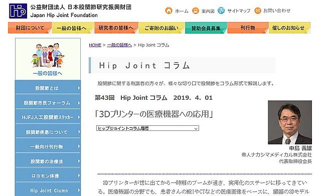 第43回HipJointコラム「3Dプリンターの医療機器への応用」